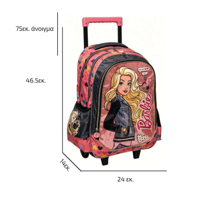 d1c83c219e4 Barbie Τσάντα Τρόλευ Δημοτικού + ΔΩΡΟ 1 κούκλα Barbie